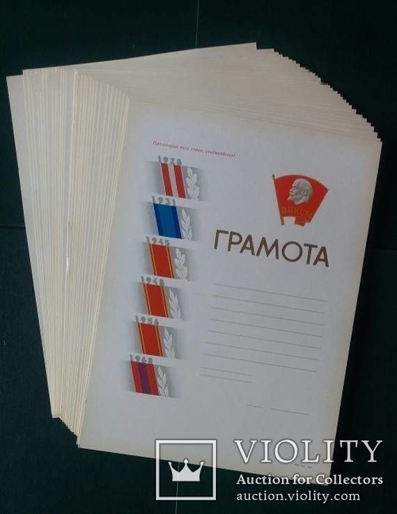 Грамота ВЛКСМ . Чистая. 10 шт, фото №3