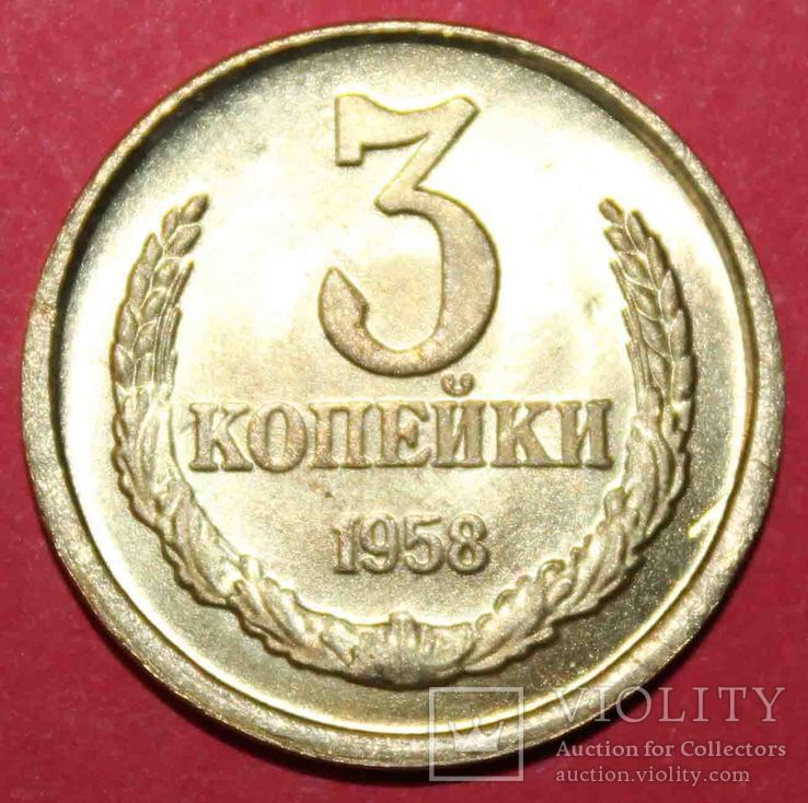 3 Копейки 1958 года (копия), фото №2