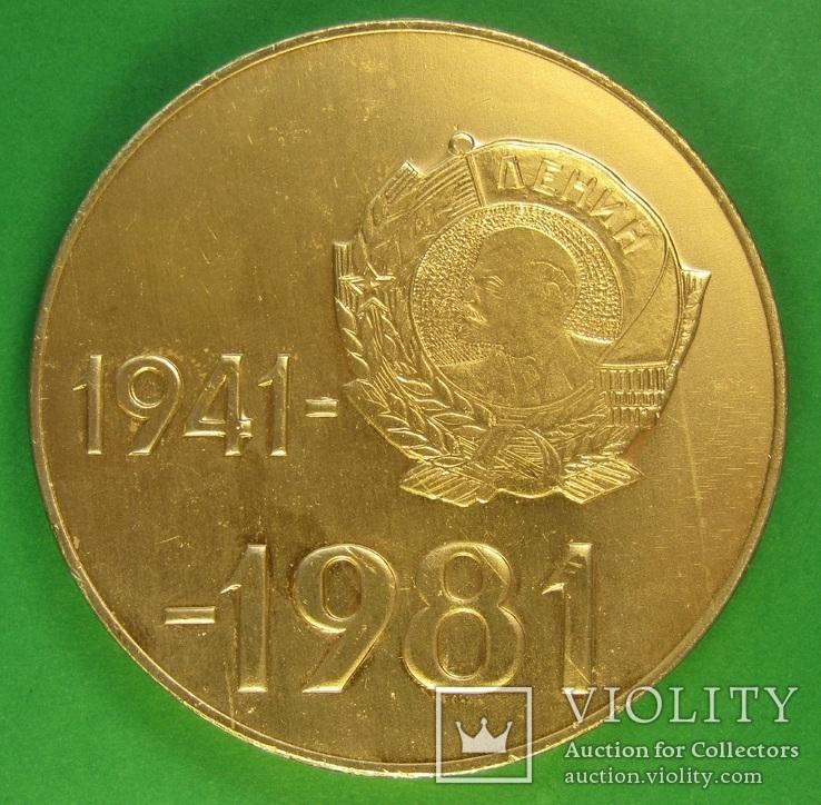 40 лет машиностроительному заводу им. Ленина 1941-1981  (181м), фото №3