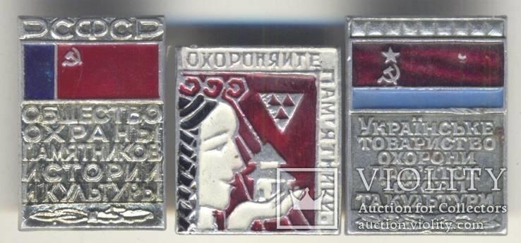 Товариство охорони памяток історії та культури (№228), фото №2