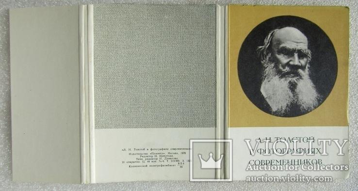 """Комплект открыток. """"Лев Толстой"""". 1970р (21шт), фото №2"""