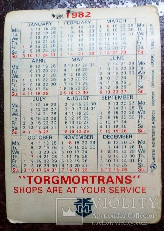 Торгмортранс объемный. 82 г., фото №3