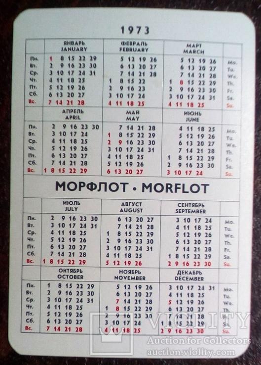 Морфлот 73. пластик., фото №3