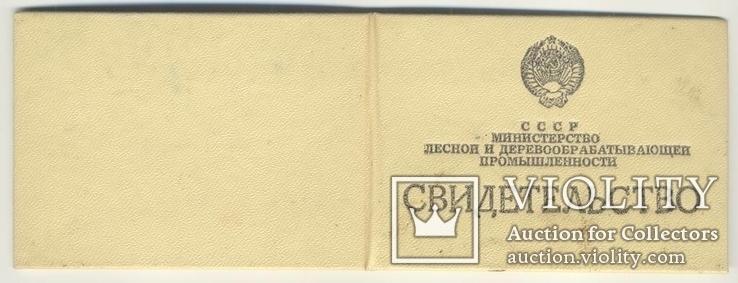 Свидетельство об окончании ПТУ в 1988г  (11д), фото №2