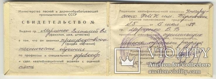 Свидетельство об окончании ПТУ в 1988г  (11д), фото №3
