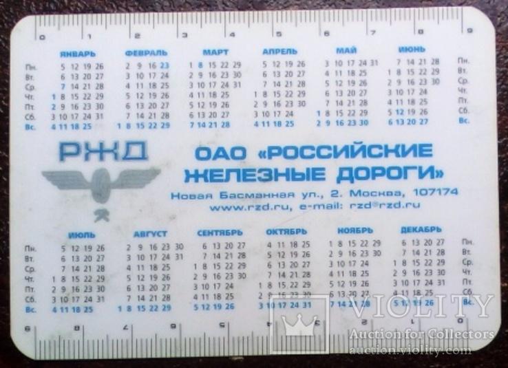 РЖД 2004, пластик., фото №3