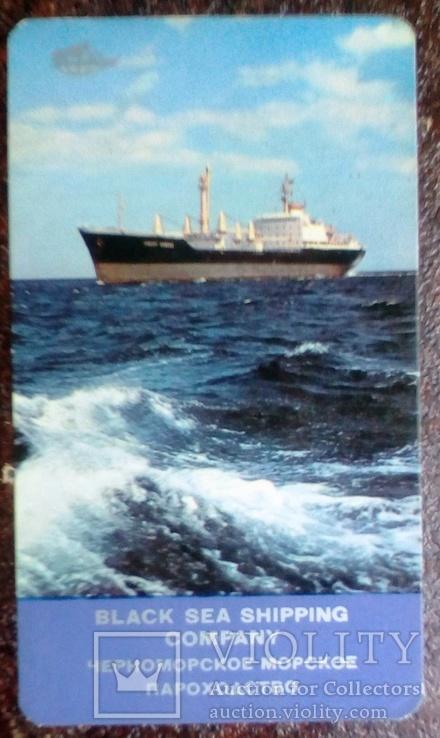 Черноморское пароходство 76 г., фото №2