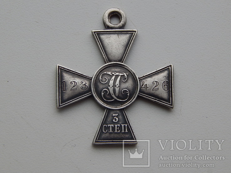 Георгиевский крест 3 ст.