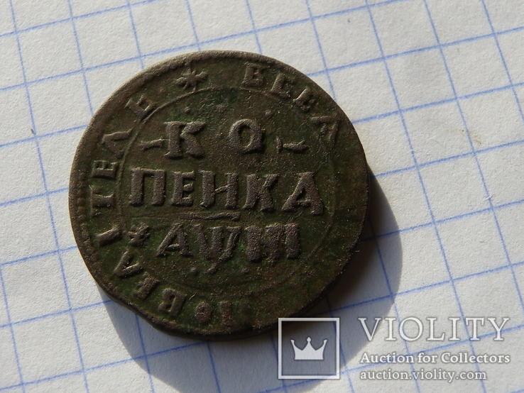 Копейка 1718 НД - R2 , Петров -15руб