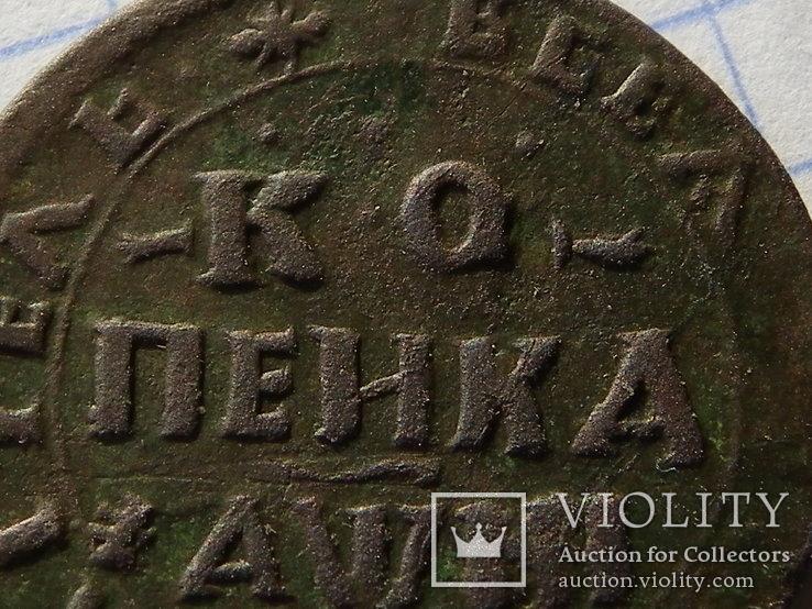 Копейка 1718 НД  - R2 , Петров -15руб, фото №5