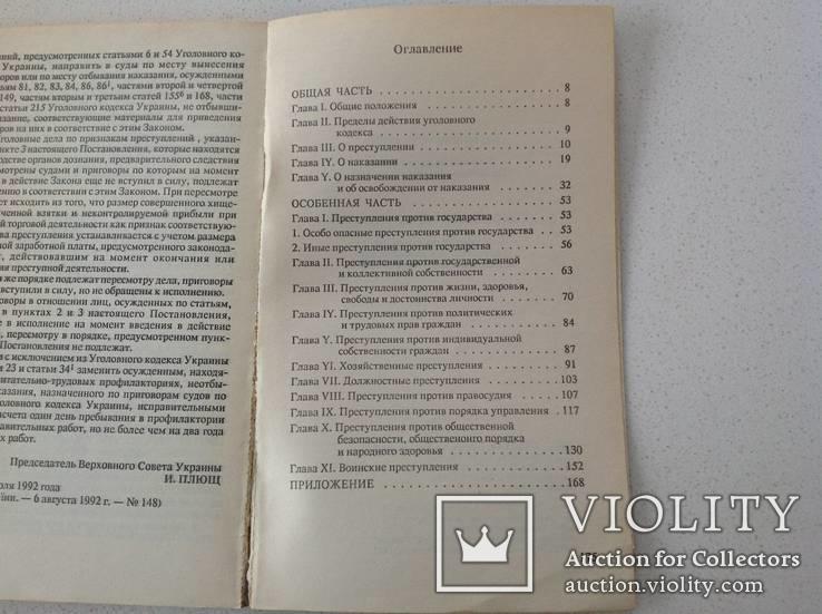 Уголовный кодекс Украины, 1992 год, фото №5
