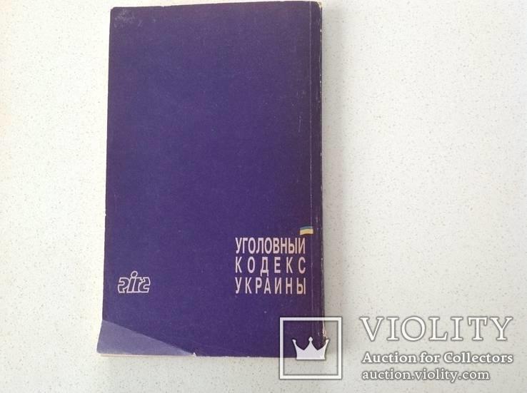 Уголовный кодекс Украины, 1992 год, фото №6