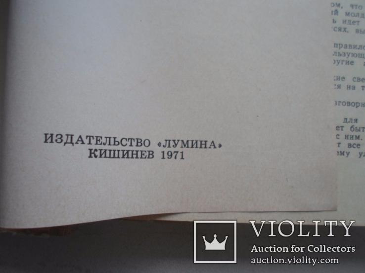 сексуальное перевести записку фото с молдавского на русский основную леску