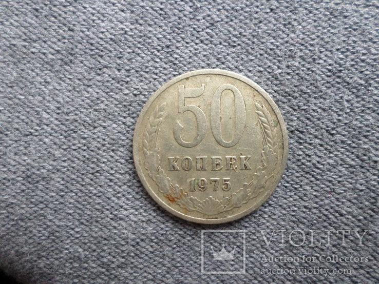 50 коп.-1975года.