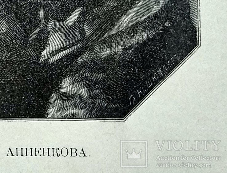 Анненкова В.И ксилография 1902 год, photo number 4