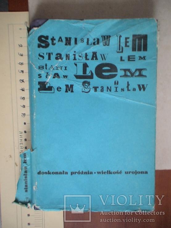 Станислав Лем (избраное) 1974р. (польська мова), фото №2
