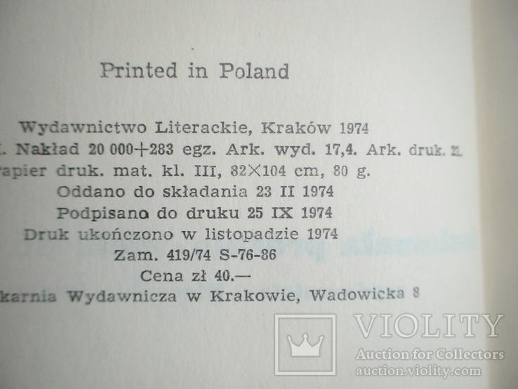 Станислав Лем (избраное) 1974р. (польська мова), фото №4