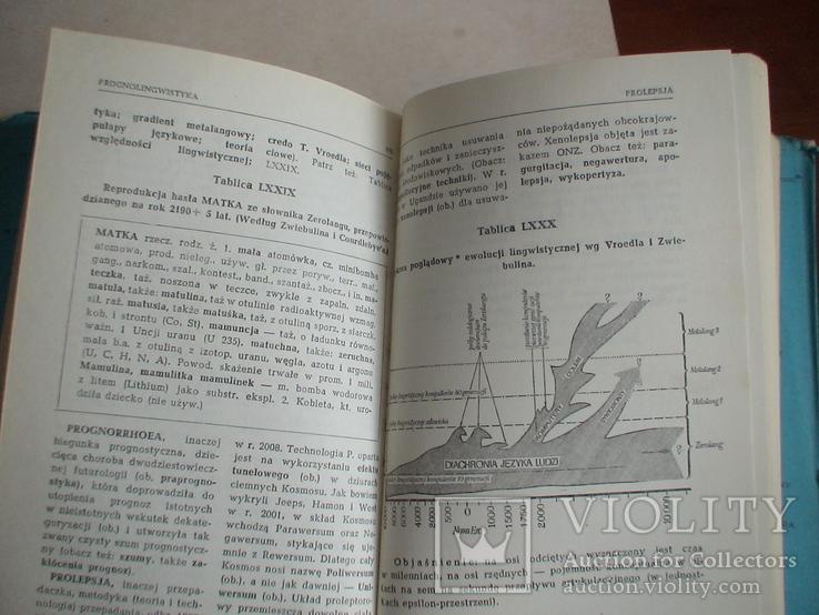 Станислав Лем (избраное) 1974р. (польська мова), фото №5