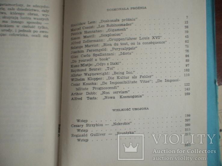 Станислав Лем (избраное) 1974р. (польська мова), фото №6