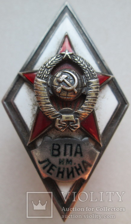 ВПА им Ленина (серебро, первий тип)