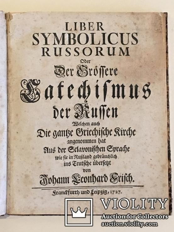 """Петро Могила. """"Великий катехизис"""". 1727 рік. Перекл. на нім. Л. Фріша. Атрибуція"""