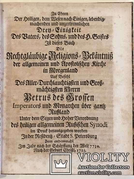 """Петро Могила. """"Великий катехизис"""". 1727 рік. Перекл. на нім. Л. Фріша. Атрибуція, фото №5"""