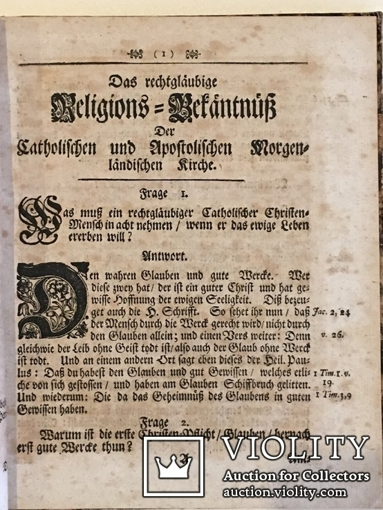 """Петро Могила. """"Великий катехизис"""". 1727 рік. Перекл. на нім. Л. Фріша. Атрибуція, фото №6"""