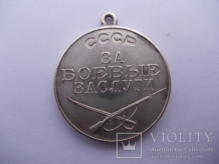 Медаль ''За Боевые Заслуги'' №6531