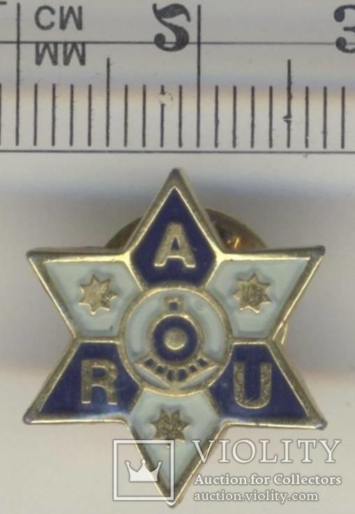 RAU (№111), фото №3