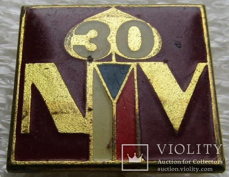 30 лет NV  (№150), фото №2