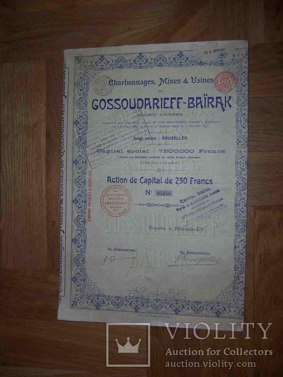 Горловка 1899 Рудник Государев Байрак. Акция