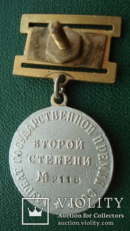 Лауреат Государственной Премии СССР 2 степени, фото №3