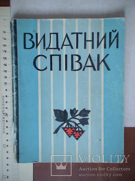 Видатний співак Олександр Мишуга 1964р., фото №2