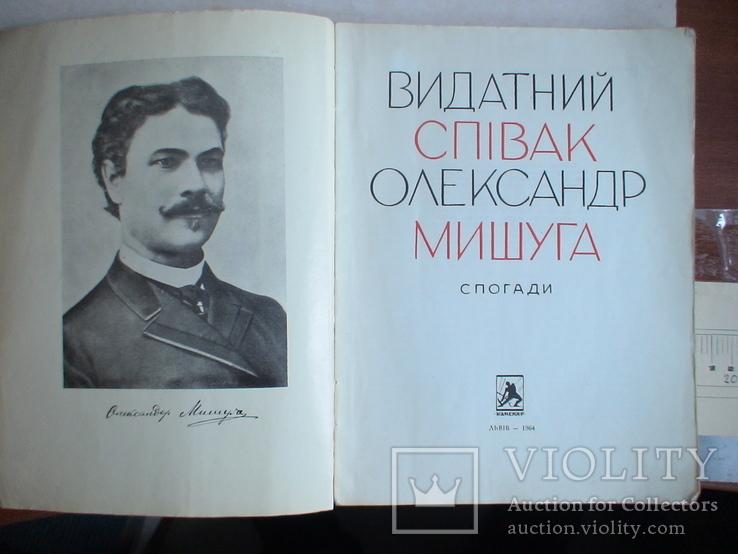 Видатний співак Олександр Мишуга 1964р., фото №3