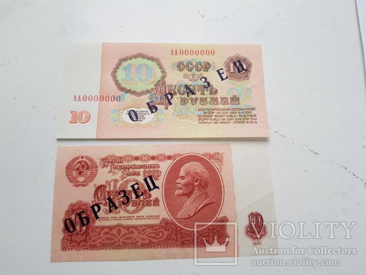 10 рублей 1961 образец