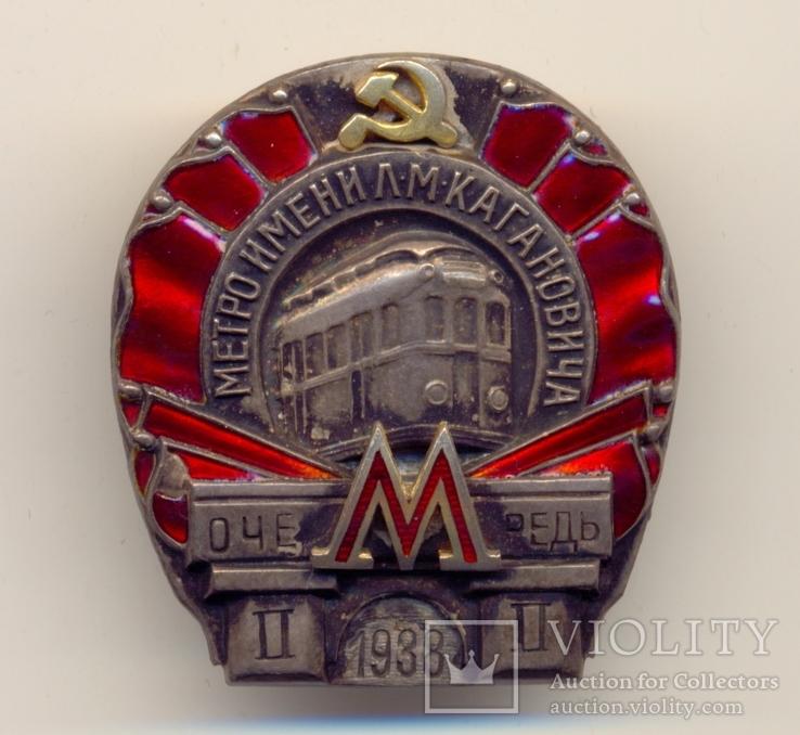Метро им. Кагановича 1938 г., II очередь