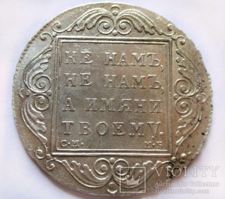 1 рубль 1798 г. Павел I