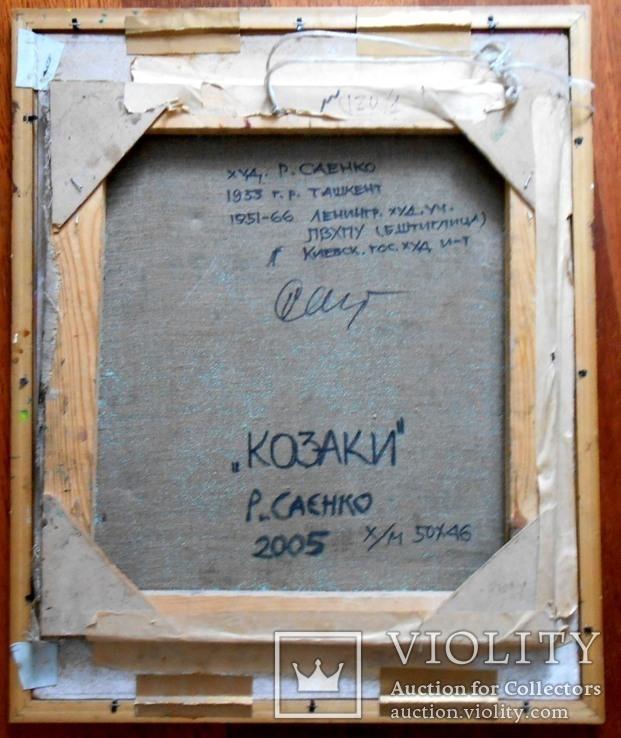 Козаки Р. Саенко 2005 г. 50*46 см Холст Масло, фото №9