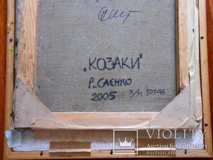 Козаки Р. Саенко 2005 г. 50*46 см Холст Масло, фото №11