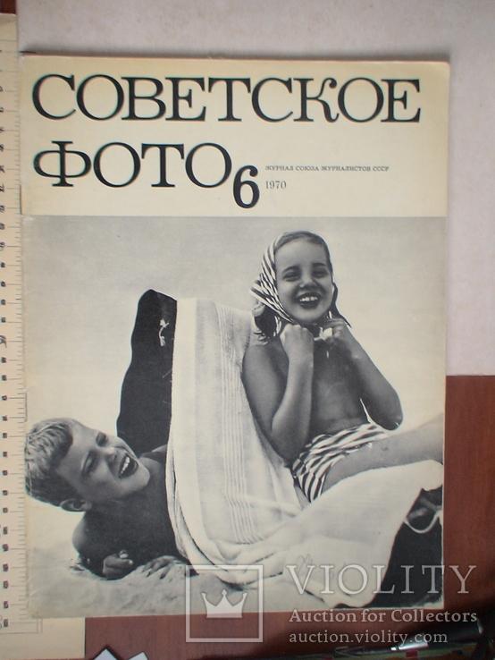 Советское фото №6 1970р., фото №2