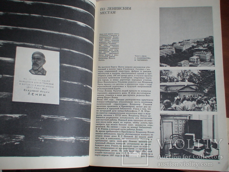 Советское фото №6 1970р., фото №6