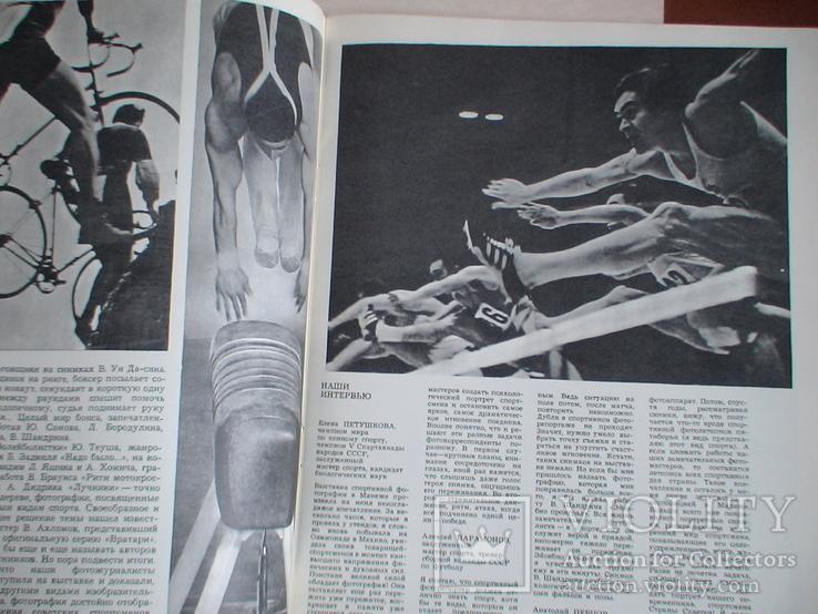 Советское фото №10 1971р., фото №4