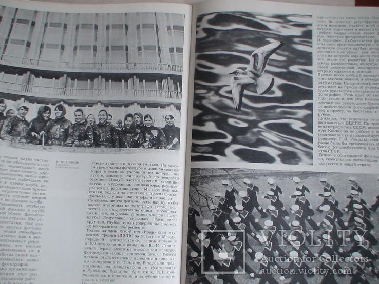 Советское фото №10 1971р., фото №5