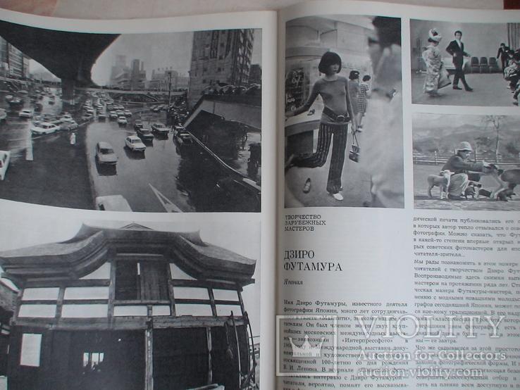 Советское фото №10 1971р., фото №6