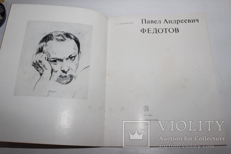 Федотов 1977 год, фото №3