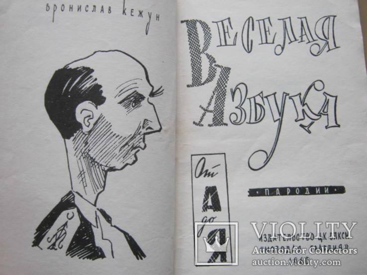 Б. Кежун Веселая азбука Пародии, фото №6