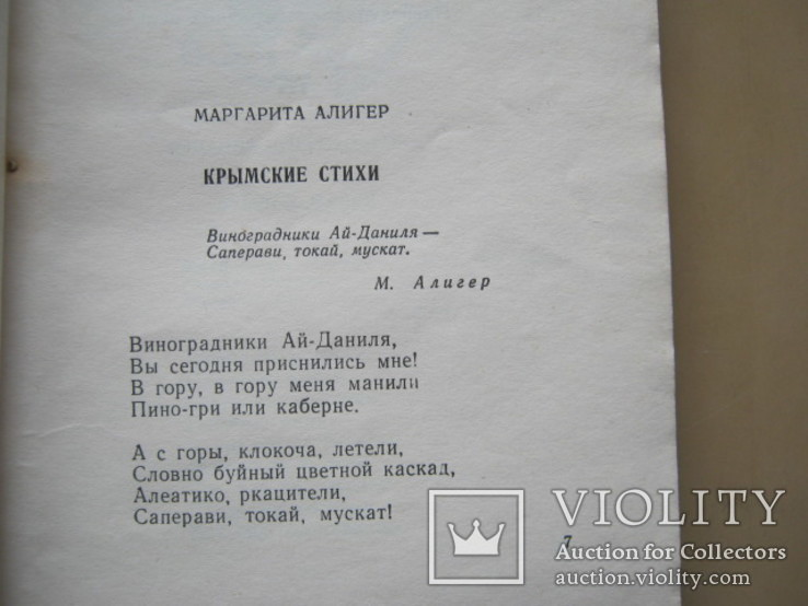 Б. Кежун Веселая азбука Пародии, фото №7
