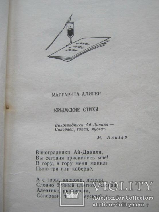 Б. Кежун Веселая азбука Пародии, фото №8