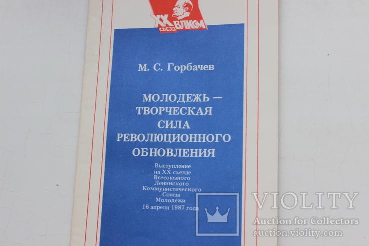 М. С . Горбачев Молодежь - творческая сила ...1987 года, фото №2