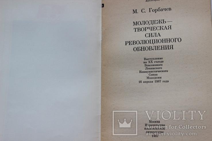 М. С . Горбачев Молодежь - творческая сила ...1987 года, фото №3